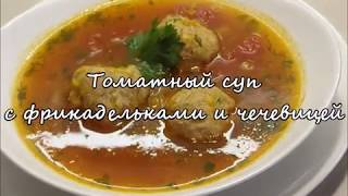 #cуп#soup  ТОМАТНЫЙ СУП С ФРИКАДЕЛЬКАМИ И ЧЕЧЕВИЦЕЙ I TOMATO SOUP WITH FRUITS AND LENSES