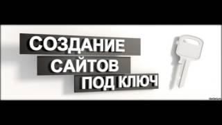 создание сайтов киев цена(, 2016-03-28T19:03:49.000Z)