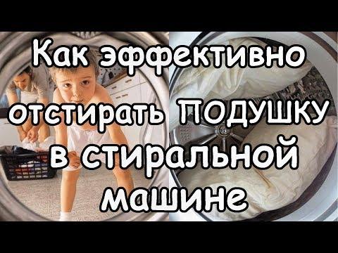Как Правильно Стирать Подушку в Стиральной Машине Секреты Стирки  Подушек