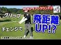 【外からバーディー!?】ゴルフプライドCP2で飛距離アップ!千葉夷隅ゴルフクラブ西…