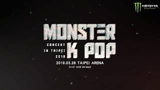 2019 Monster KPOP Concert in Taipei - 30s 宣傳影片