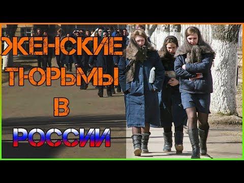 Женские тюрьмы в России
