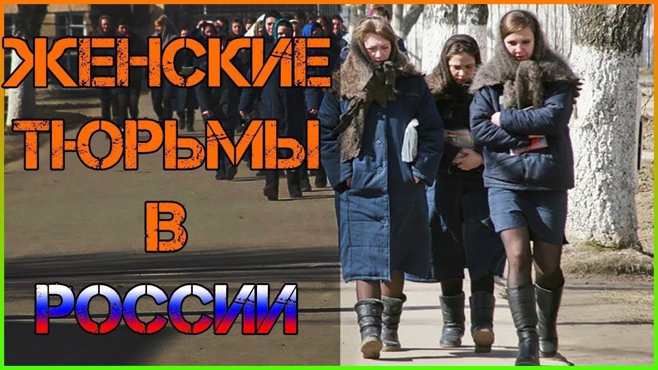 lizhut-tyurmi-strogogo-rezhima-v-rossii-video-elenoy