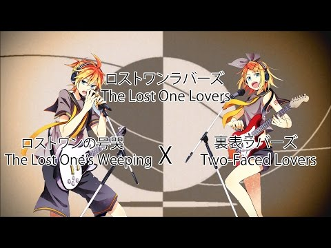 【Kagamine Rin & Len】The Lost One Lovers (The Lost One's Weeping X Two-Faced Lovers)【Vocamash】