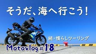 #18【モトブログ・GSX-R125】そうだ、海へ行こう!まだまだ慣らしツーリング!バイク最高♪
