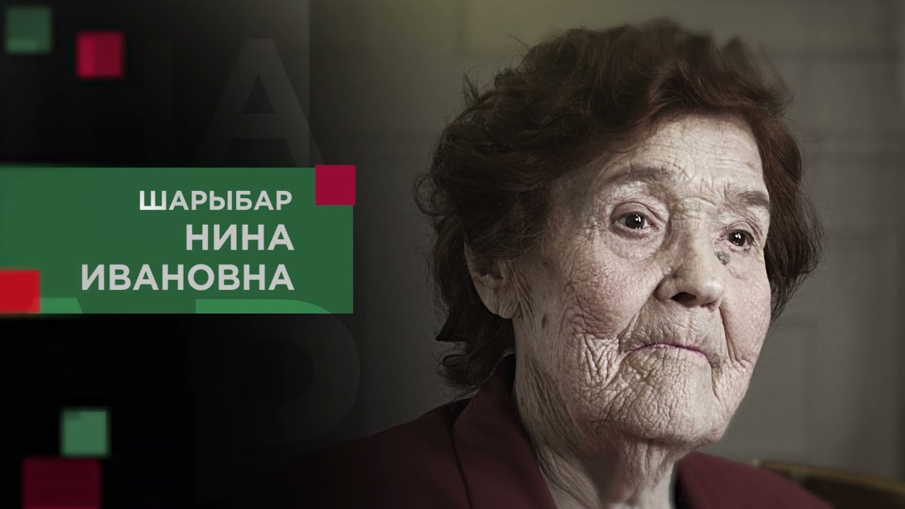 Шарыбар Нина Ивановна