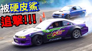 S14初号機 vs GC8漂移鯊!? 人車狀況絕好調的一天!甩尾漂移練車囉 Nissan Silvia S14 240sx SR20det Drift 硬皮鯊 寶騰 jumbuck