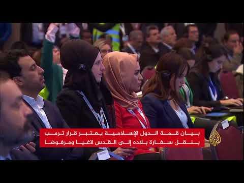 القمة الإسلامية: القدس الشرقية عاصمة محتلة لدولة فلسطين  - 00:21-2017 / 12 / 14