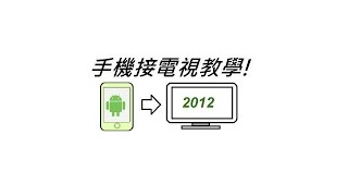 Android to TV 如何讓android手機接電視 ( HTC、SAMSUNG、SONY)