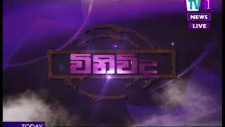 Prime Time News Sinhala TV1 - 8PM (02-04-2018) Thumbnail