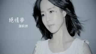 謝莉婷《絕情夢》官方 MV