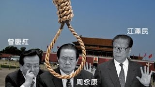 《今日点击》 港媒:中共当局向官员通报周永康案 (2014/01/29) thumbnail