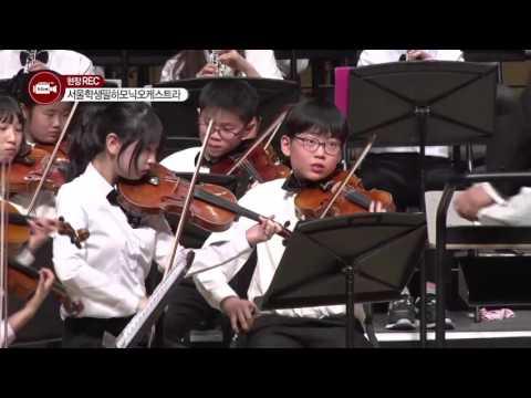 [tbsTV]서울학생필하모닉오케스트라