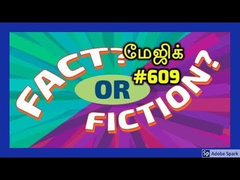 🔔MAGIC VIDEO TAMIL I💥MAGIC TRICK TAMIL # 609 I FACT OR FICTION