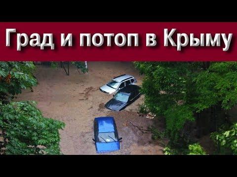Град и потоп