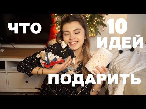 10 ИДЕЙ ПОДАРКОВ на Новый год | Vittoria Selina