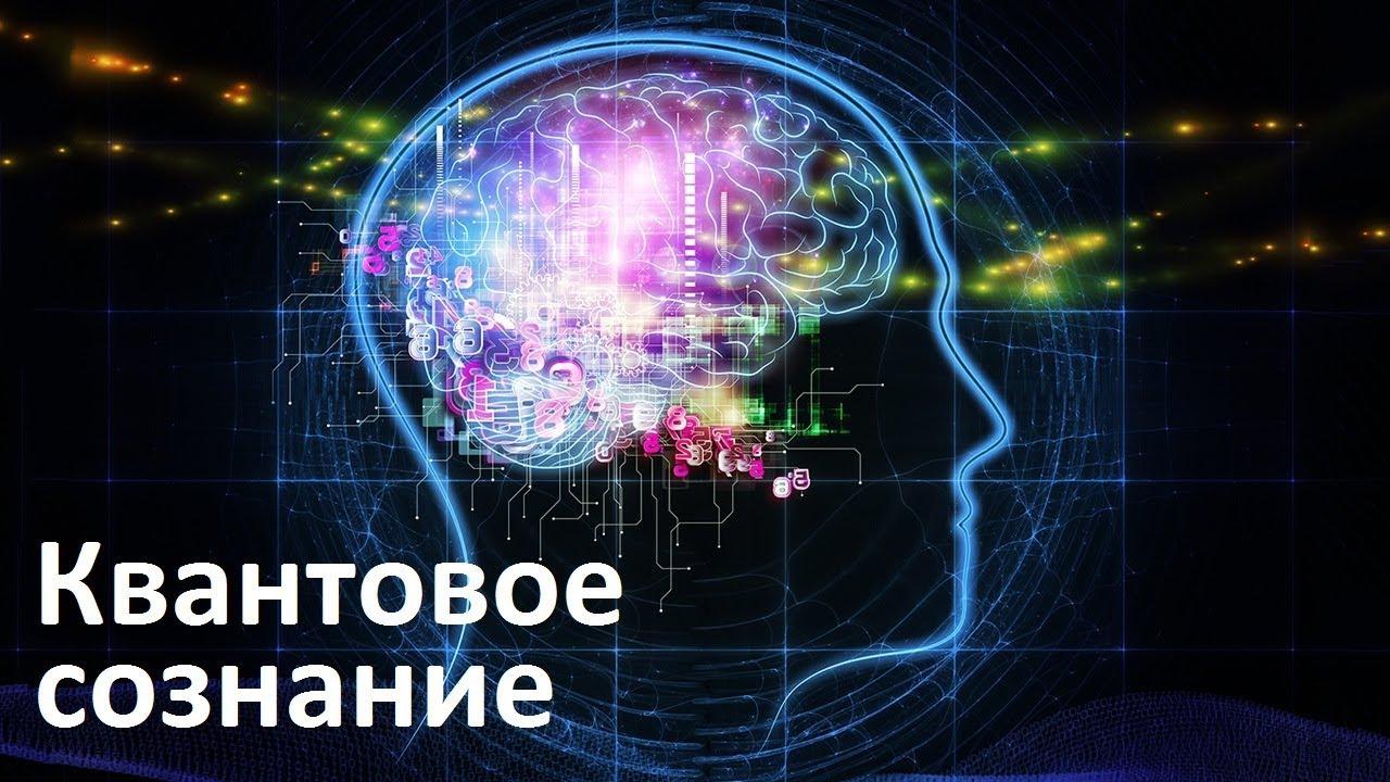 Квантовое сознание человека