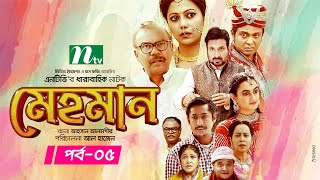 Mehman | মেহমান | EP 05 | Tanzika | Aparna Ghosh | Ejajul | Fazlur Rahman Babu | Shaju Khadem