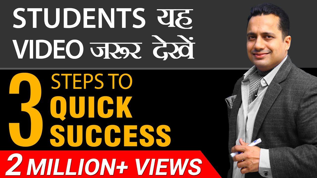 3 Steps To Quick Success I स्टूडेंट्स यह वीडियो ज़रूर देखें I Dr Vivek Bindra