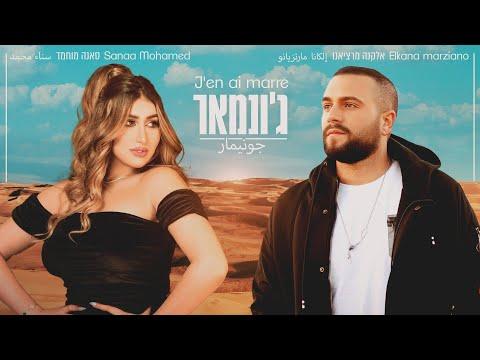אלקנה מרציאנו וסאנה מוחמד - ג'ונמאר (Prod. by Offir Cohen)