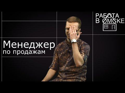 Работа в Омске - Менеджер по продажам