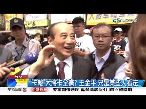 王金平拒徵召韓 藍基層:卡韓就是大家共同敵人│中視新聞 20190410