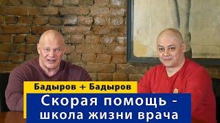 Тимур Бадыров. Скорая помощь, как школа жизни врача