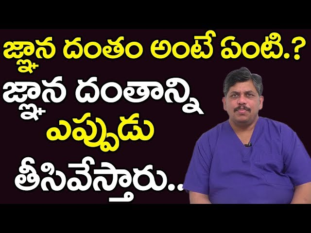 Wisdom Teeth | Dental Tips in Telugu | జ్ఞాన దంతం అంటే ఏంటి..?