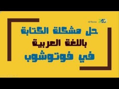 طريقة حل مشكلة اللغة العربية في فوتوشوب مدرسة زاد