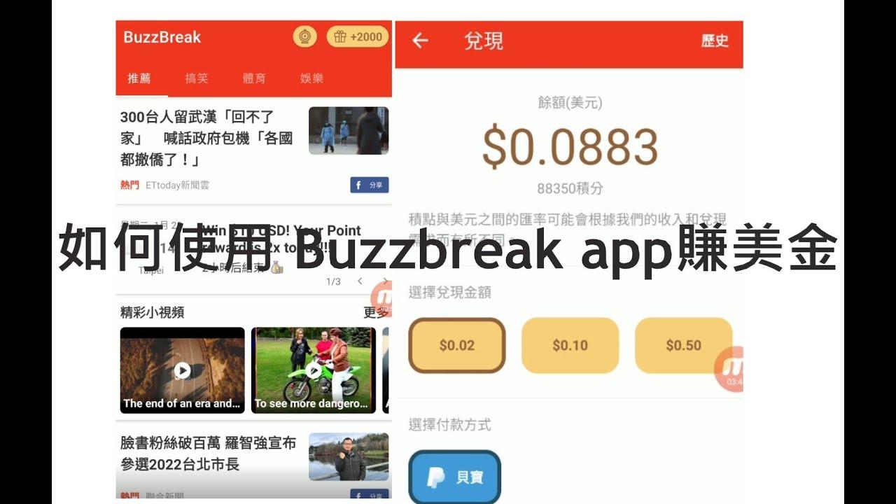 如何使用 Buzzbreak app賺美金 最低0.02美金 paypal出金 看新聞賺美金 - YouTube