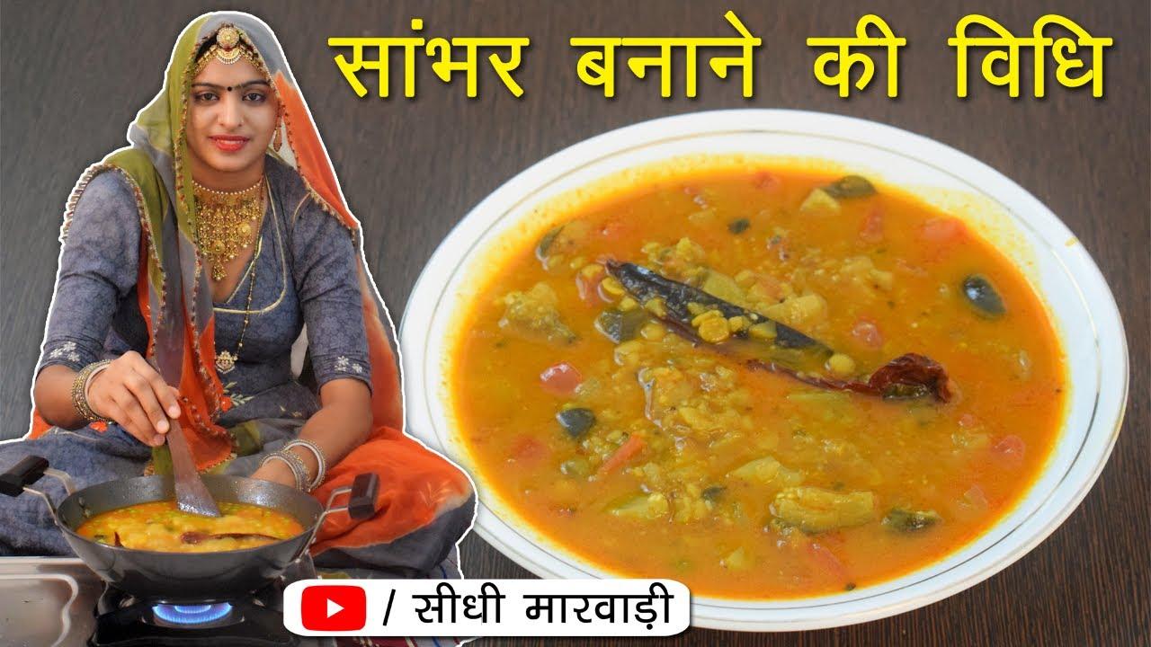 सांभर बनाने की विधि सीधी मारवाड़ी में | How to make sambar | कढ़ाई में सांभर कैसे बनाते हैं
