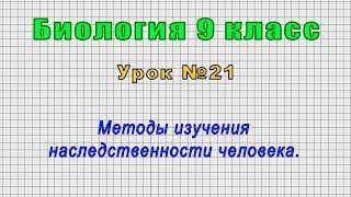 Биология 9 класс (Урок№21 - Методы изучения наследственности человека.)