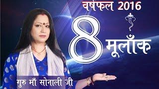Number 8 2016 Numerology, Guru Maa Sonali Ji, Anko Ki Bhasha