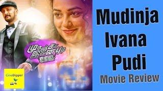 Mudinja Ivana Pudi Movie Review   K S Ravikumar   Sudeep    Chutti Payyan Review
