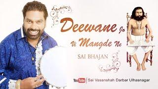Deewane Jo Vi Mangde Ne - Sai Bhajan - SARDAR ALI