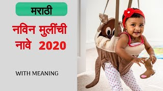 नविन मुलींची नावे | New Marathi Baby Girl Names 2020 by Pink Manta