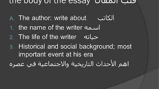 كتابة مقال نقدي لنص ادبي باللغة الانجليزية          Critical Essay