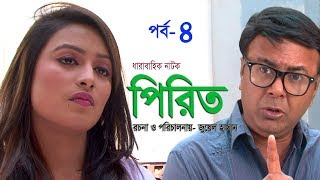Pirit | পিরিত | Part 04 | Bangla Comedy Natok 2017 | Ft Tomal Mahbub | Juel Hasan