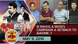 Ayutha Ezhuthu : Is Rahul Gandhi & Narendra Modi
