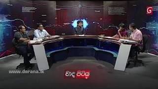 Wada Pitiya - 2017.11.28 Thumbnail