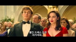 미 비포 유 (Me Before You, 2016) 1차 예고편 - 한글 자막