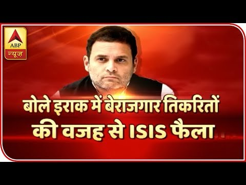 Unemployment The Reason Behind Lynchings In India, Rahul Gandhi Cites ISIS Example | ABP News