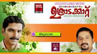 തിരുവോണ... | Onam Songs Malayalam | Festival Songs Malayalam | Shine Sreenivasan Songs