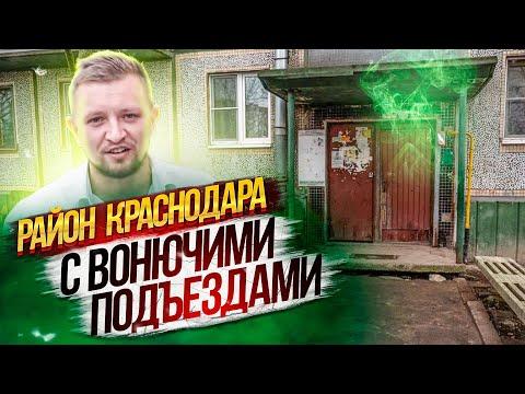 ТАК СЕБЕ! 😖 Район Черёмушки, Краснодар (ЧМР). Обзор. Подпишитесь ↓