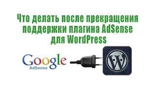 видео Лучшие плагины для управления рекламой на сайте Wordpress