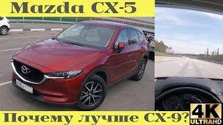 Взял Mazda CX-5 - хороша, не спорю!