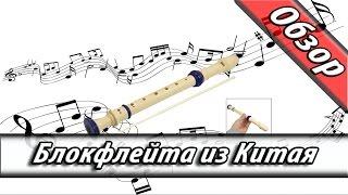 Блокфлейта из Китая/ Test recorder soprano AliExpress