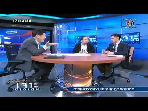 เจาะข่าวเด่น การเมืองหลังประกาศกฎอัยการศึก 20 พฤษภาคม 2557