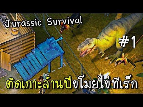 [EP.1] ขโมยไข่ทีเร็กบนเกาะสุดระทึก | Jurassic Survival [zbing z.]