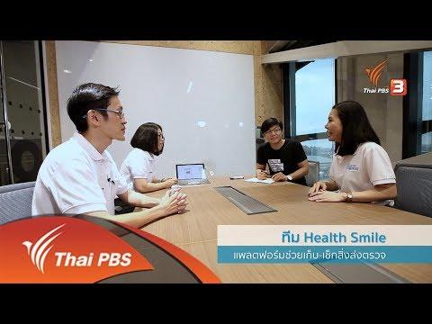 ตอนที่ 9 : Health Smile 2 - วันที่ 30 Dec 2017